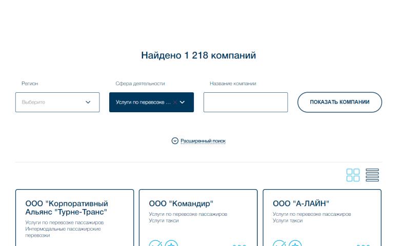 Б2б транс омск